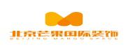 北京芒果国际装饰有限公司襄州分公司