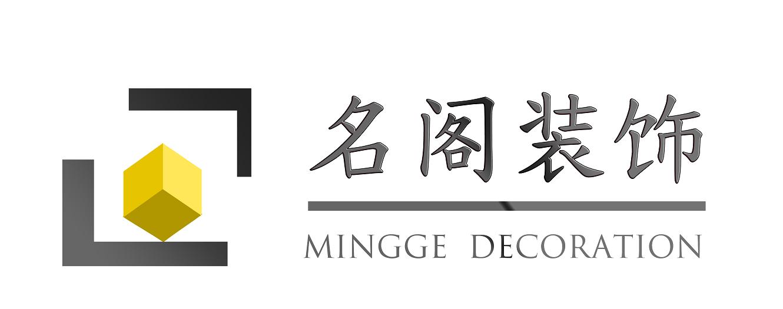 广西南宁名阁装饰公司 - 南宁装修公司