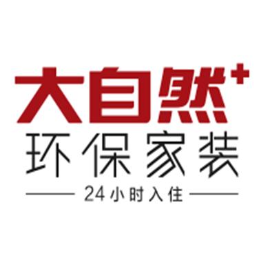 中山市自然靓装家居科技有限公司 - 中山装修公司