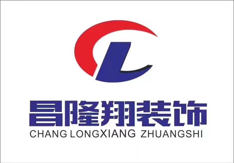 广西昌隆翔装饰工程有限公司