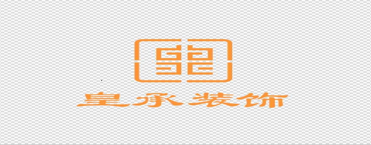 金华皇承装饰工程有限公司 - 金华装修公司