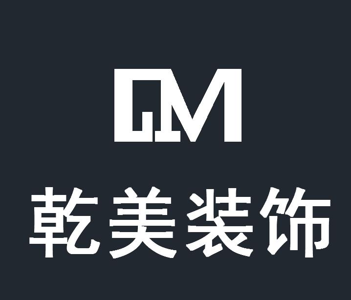 淮安乾美装饰工程有限公司 - 淮安装修公司