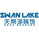河南天鹅湖装饰工程有限公司 - 洛阳装修公司