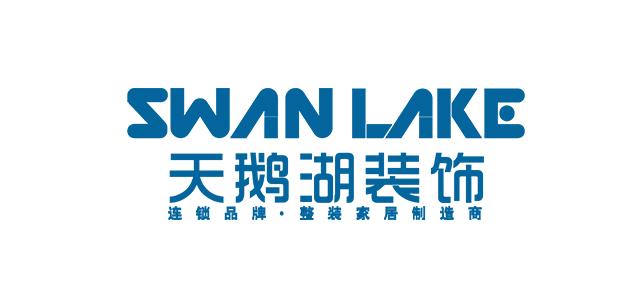河南天鹅湖装饰工程有限公司