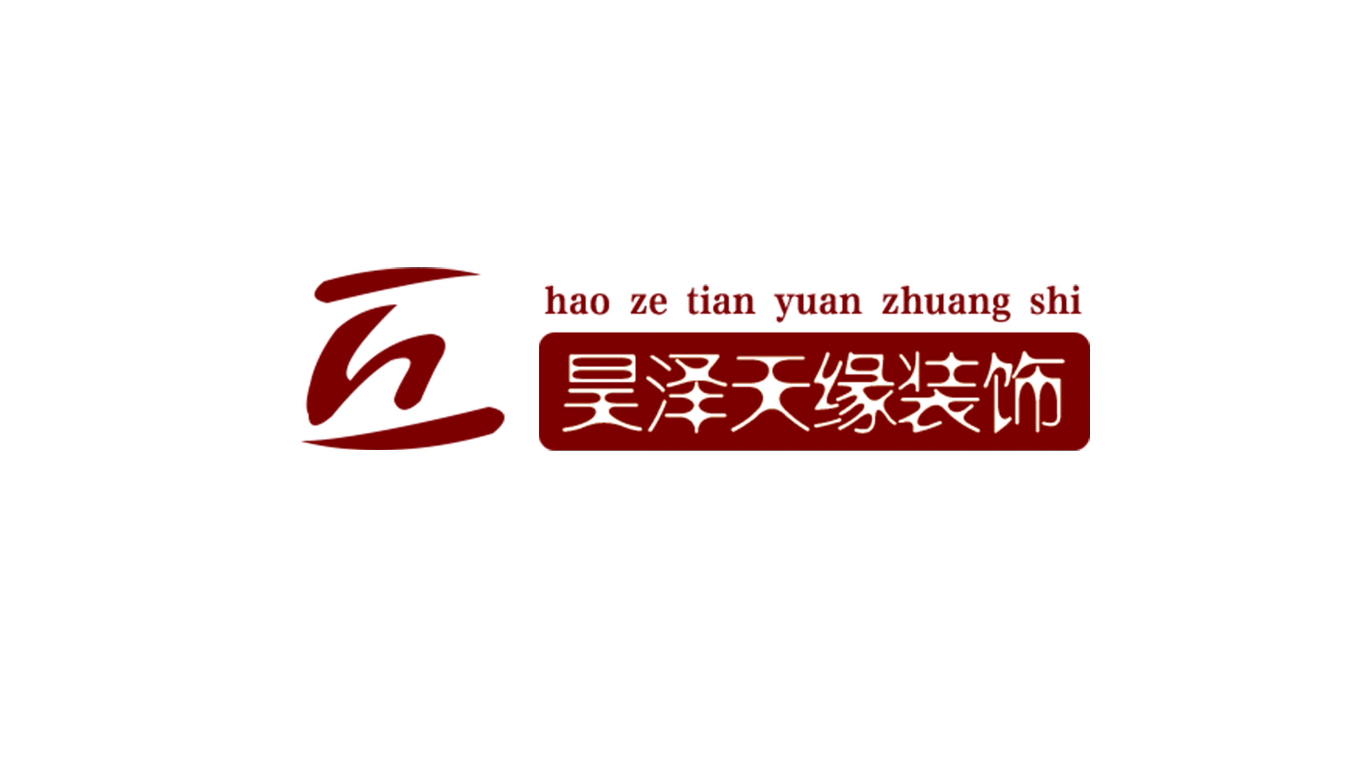 北京昊泽天缘装饰有限公司唐山分公司