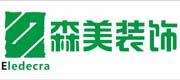 桂林市森美装饰有限公司 - 桂林装修公司