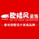 深圳市欧陆风装饰设计工程有限公司宜兴分公司 - 无锡装修公司