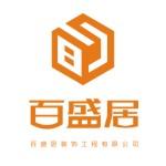 广州百盛居装饰 - 广州装修公司