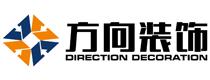 云南方向装饰工程有限公司