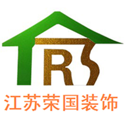 江苏荣国装饰工程有限公司 - 徐州装修公司
