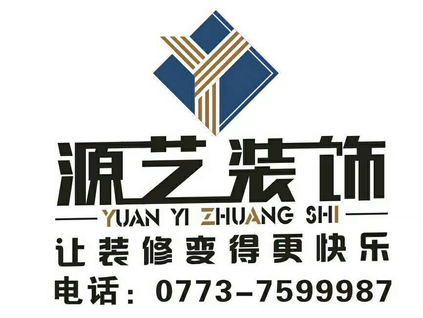 广西源艺装饰设计工程有限公司
