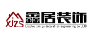 柳州市鑫居装饰工程有限公司 - 柳州装修公司