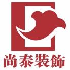 深圳市尚泰装饰设计工程有限公司