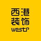 重庆西港装饰工程有限公司 - 重庆装修公司