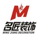 广西名匠装饰工程有限公司 - 南宁装修公司