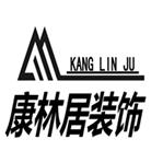 苏州康林居装饰工程有限公司 - 苏州装修公司