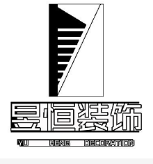 温州昱恒装饰工程有限公司 15:31:05 - 温州装修公司