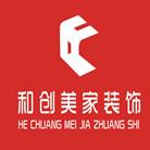 苏州和创美家建筑装饰工程有限公司