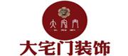 北京大宅门建筑装饰工程有限公司