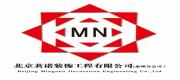 北京茗诺装饰工程有限公司泰州分公司 - 泰州装修公司