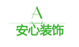柳州安心装饰设计有限公司 - 柳州装修公司