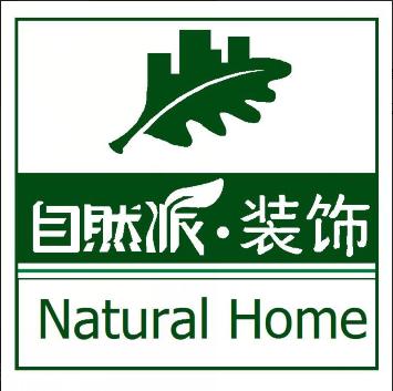衡阳市自然派装饰设计有限公司