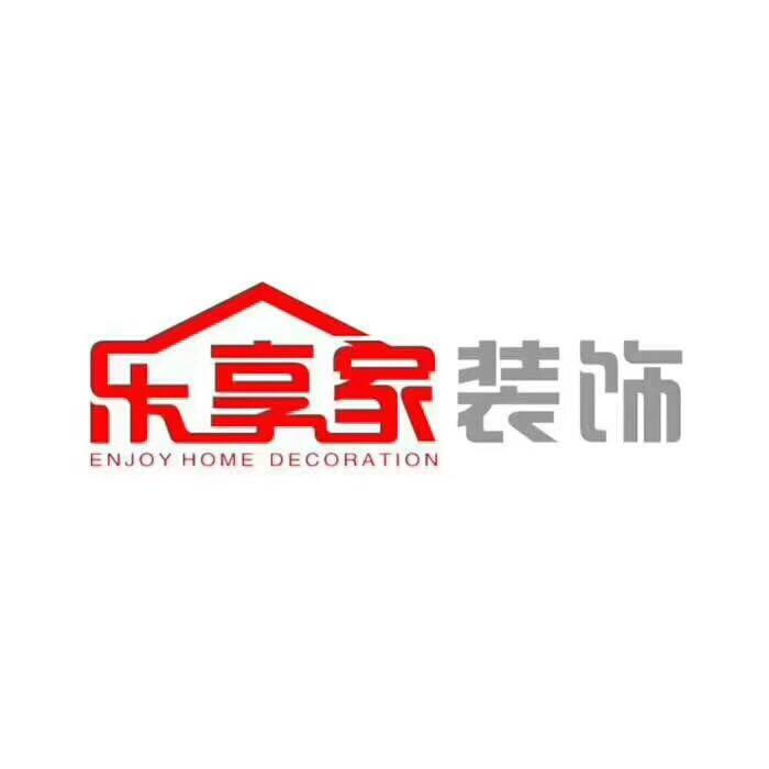 贵州乐享家装饰工程有限公司 - 贵阳装修公司
