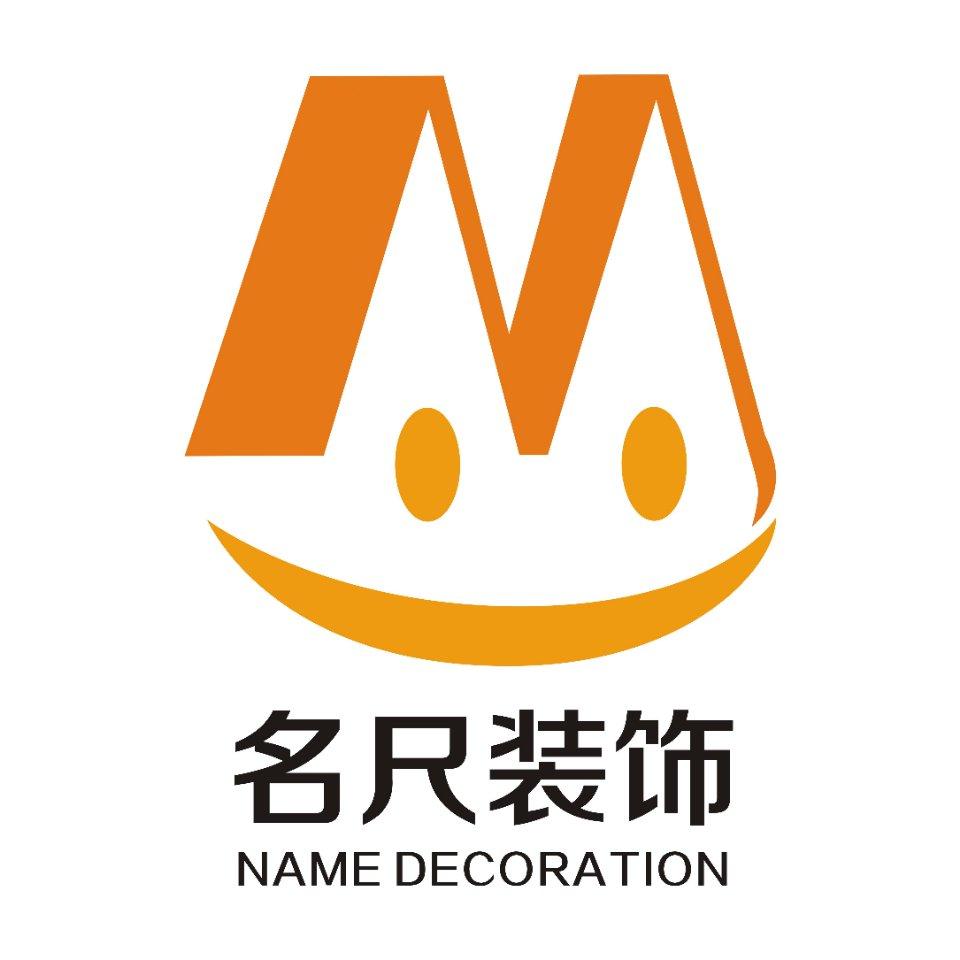 南昌市名尺装饰工程有限公司