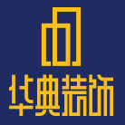 衡阳华典装饰设计工程有限公司 - 衡阳装修公司