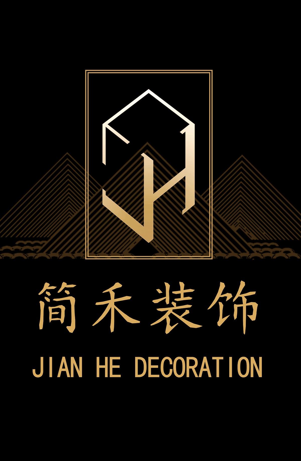 湖南简禾装饰工程有限公司