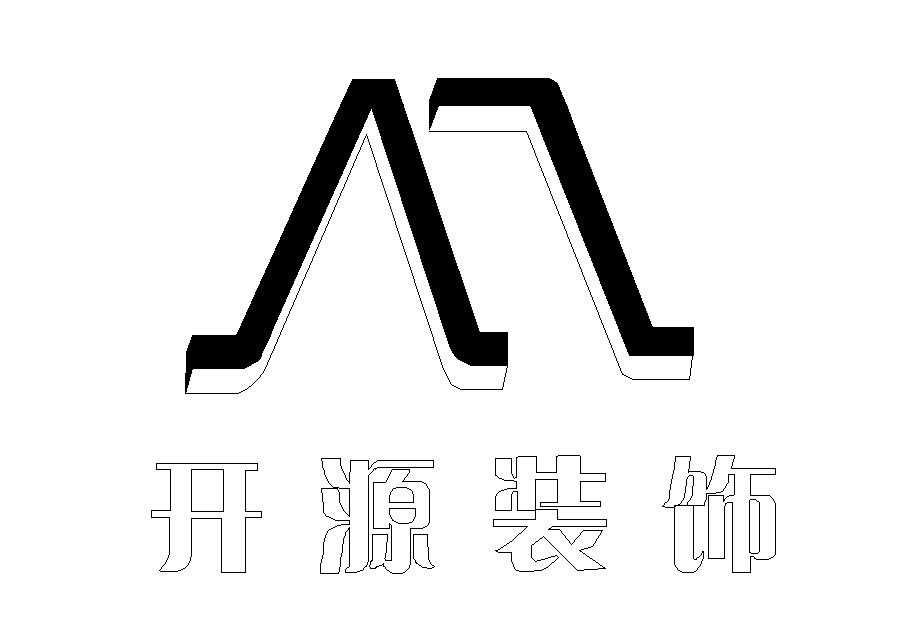惠州开源装饰设计工程有限公司