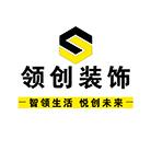 领创建筑配套工程(大连)有限公司 - 大连装修公司