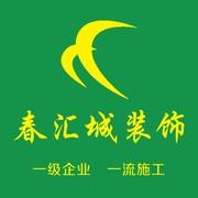 春汇城装饰 - 南京装修公司
