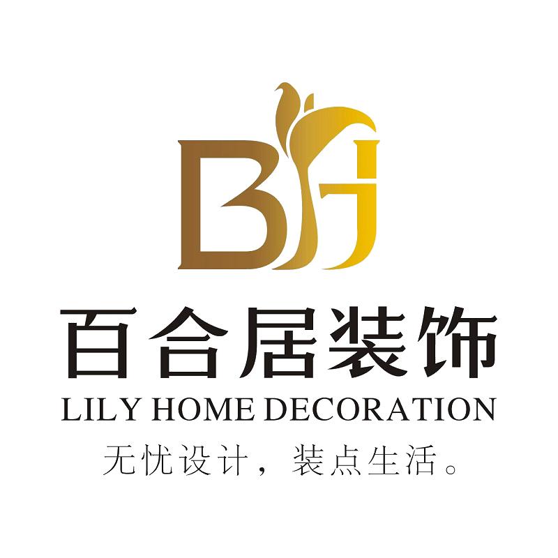 四川百合居装饰工程有限公司 - 成都装修公司