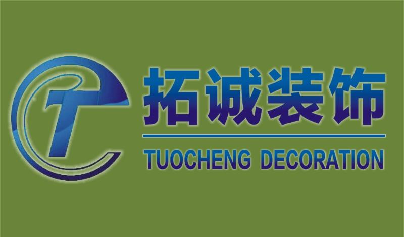 无锡拓诚装饰装潢设计工程有限公司