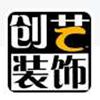 南昌创艺装饰工程有限公司 - 南昌装修公司
