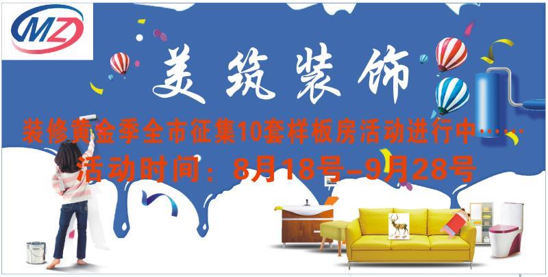 桂林市美筑装饰工程有限责任公司