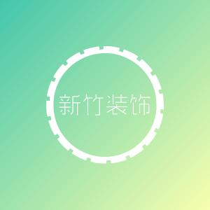新竹装饰工程有限公司