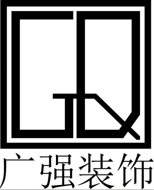 山东广强装饰工程有限公司 - 济南装修公司