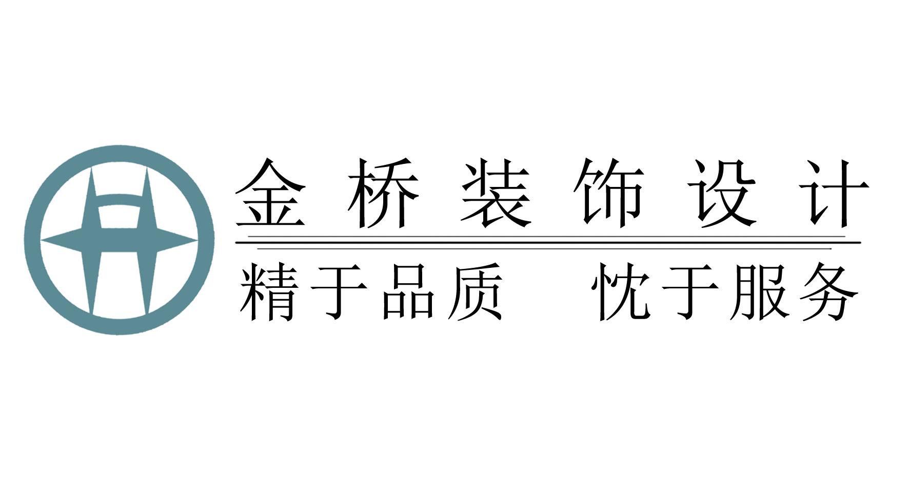 滁州金桥装饰设计工程有限公司 - 滁州装修公司