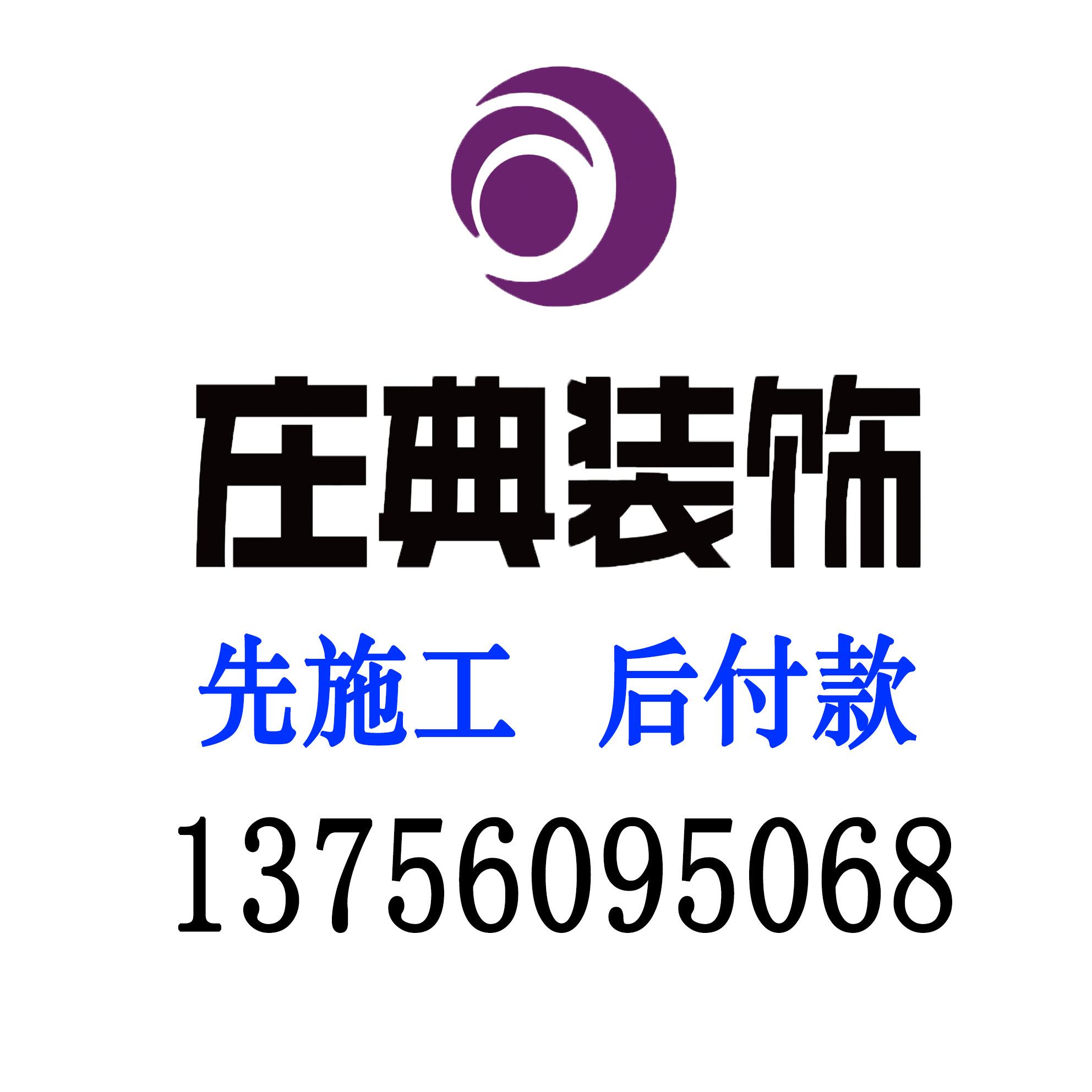 北京庄典装饰长春分公司