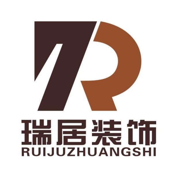 芜湖瑞居装饰工程有限公司 - 芜湖装修公司