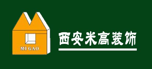 西安米高装饰工程有限公司 - 西安装修公司