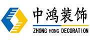 深圳市中鸿装饰工程有限公司