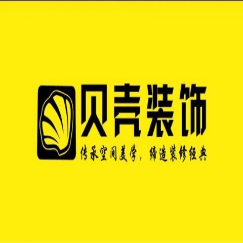 山西贝壳装饰工程有限公司