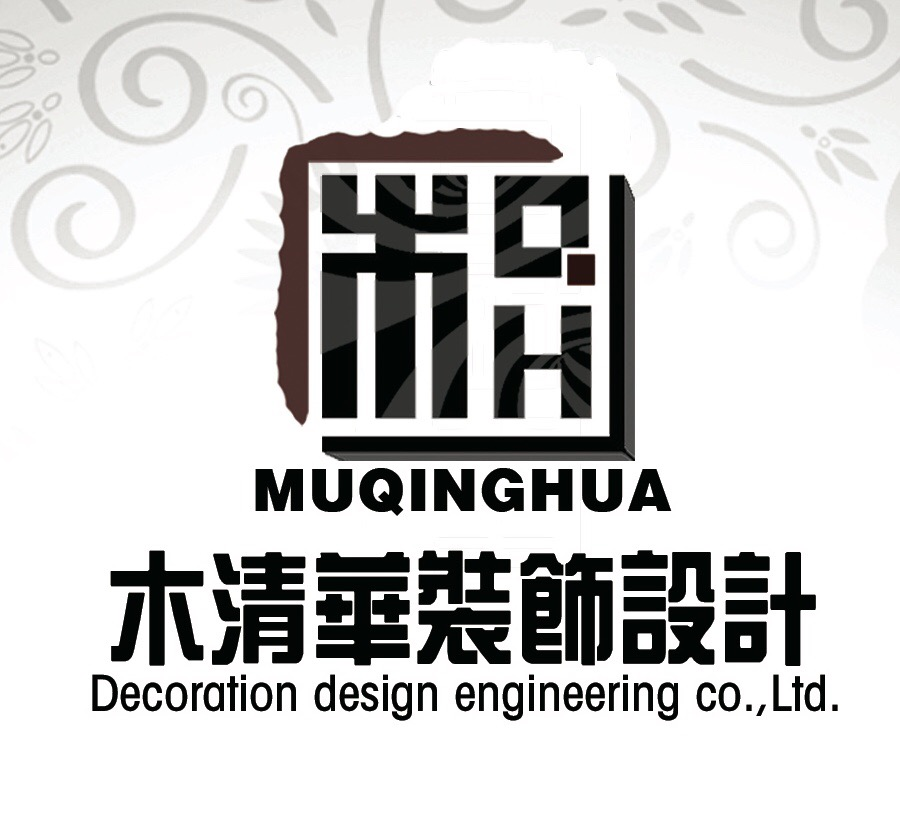 惠州木清华装饰设计工程有限公司