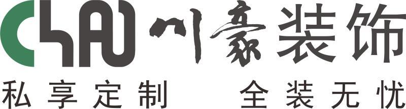 成都川豪装饰有限责任公司