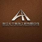 浙江礼宁装饰工程有限公司 - 杭州装修公司