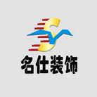 武汉名仕装饰工程有限公司 - 武汉装修公司