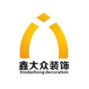 武汉鑫大众装饰设计工程有限公司 - 武汉装修公司